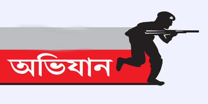 কুমিল্লায় মাদক ব্যবসায়িদের বিরুদ্ধে চিরুনী অভিযান