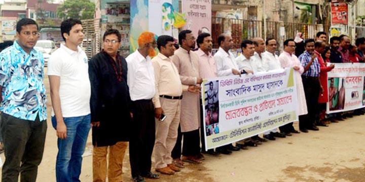 সাংবাদিক নির্যাতনের প্রতিবাদে কুমিল্লায় মানববন্ধন