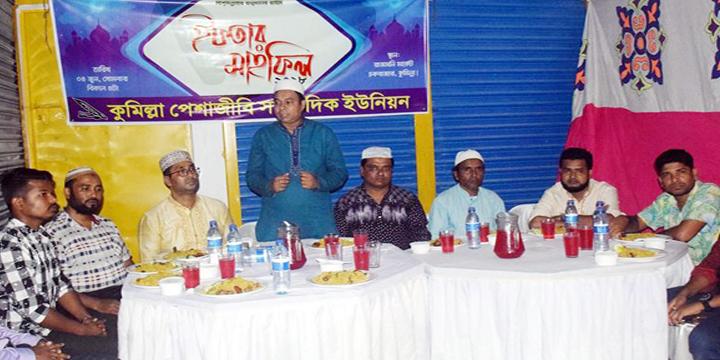 কুমিল্লা পেশাজীবি সাংবাদিক ইউনিয়নের ইফতার
