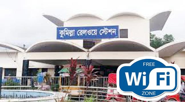 কুমিল্লা রেলওয়ে স্টেশনে ফ্রি ওয়াই-ফাই চালু
