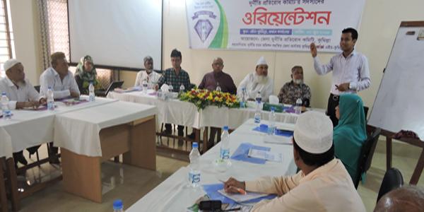 কুমিল্লায় দুর্নীতি প্রতিরোধ কমিটি'র ওরিয়েন্টশেন