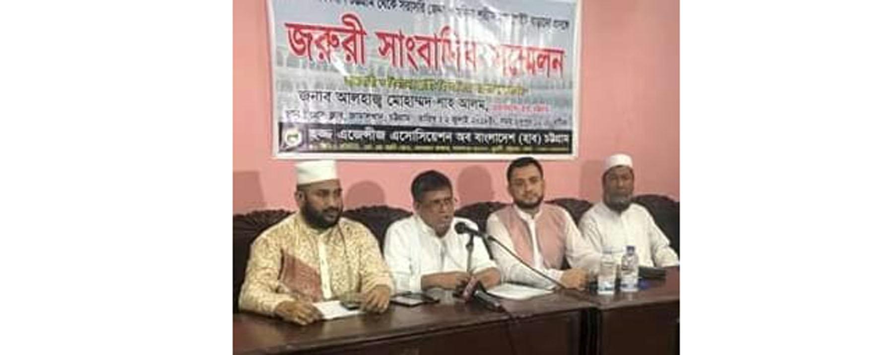 চট্টগ্রাম-জেদ্দায় সরাসরি আরও পাঁচটি হজ্ব ফ্লাইট বৃদ্ধির দাবি