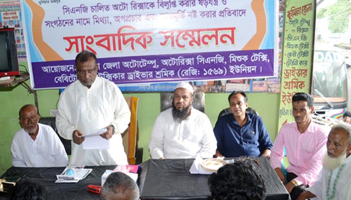 কুমিল্লা জেলা সিএনজি ড্রাইভার শ্রমিক ইউনিয়নের সাংবাদিক সম্মেলন