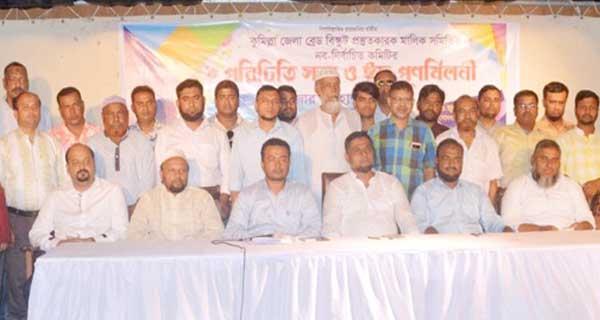 কুমিল্লা জেলা ব্রেড, বিস্কুট প্রস্তুতকারক সমিতির কমিটি গঠন