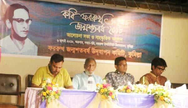 কুমিল্লায় কবি ফররুখ এর জন্মশতবর্ষ উদযাপন