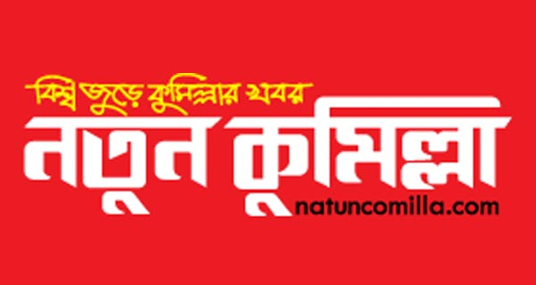 সাংবাদিক নিয়োগ দিবে 'নতুন কুমিল্লা'