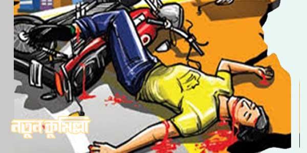 কুমিল্লায় কাভার্ডভ্যান চাপায় মোটর সাইকেল চালক নিহত