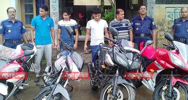 কুমিল্লায় চোরাই মোটরসাইকেলসহ চার জনকে আটক