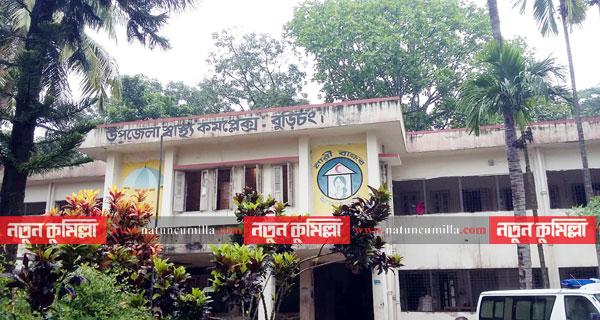 নানা সমস্যায় জর্জরিত বুড়িচং উপজেলা স্বাস্থ্য কমপ্লেক্স