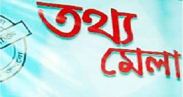২৭ ও ২৮ সেপ্টেম্বর কুমিল্লায় তথ্য মেলা