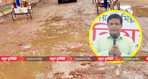 'নির্বাচনের আগে কুমিল্লার সব রাস্তার কাজ সম্পন্ন করতে হবে'