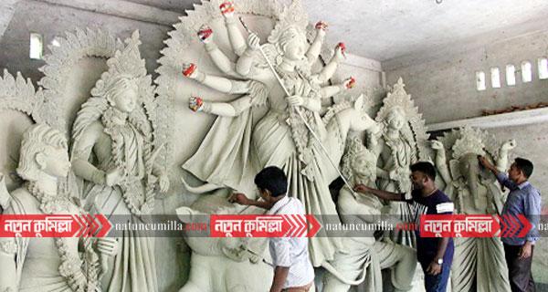 কুমিল্লায় ৭৫৭টি মণ্ডপে শারদীয় দুর্গোপূঁজার ব্যাপক প্রস্তুতি
