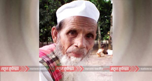চৌদ্দগ্রামে চারদিন ধরে আবদুল ওয়াদুদ নিখোঁজ