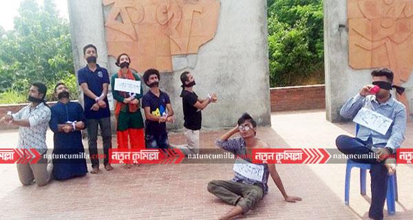 বিচার দাবিতে কুমিল্লা বিশ্ববিদ্যালয় থিয়েটারের প্রতীকী প্রতিবাদ