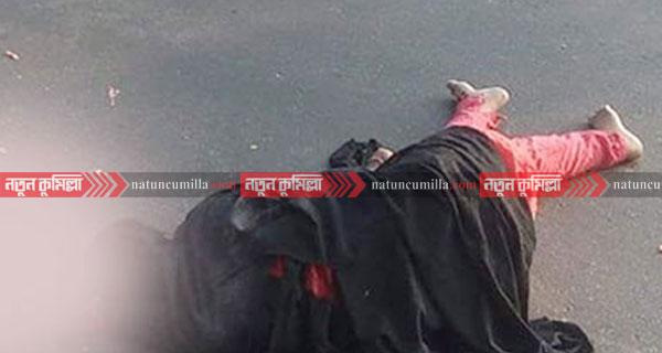 কুমিল্লায় গাড়ির নিচে ঝাপ দিয়ে গৃহবধূর আত্মহত্যা