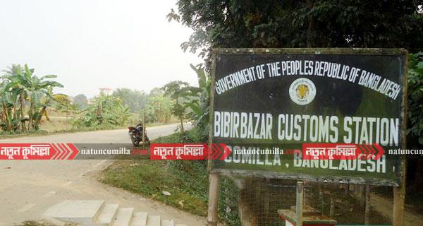 খুঁড়িয়ে চলছে বিবিরবাজার স্থলবন্দর শুল্ক স্টেশন