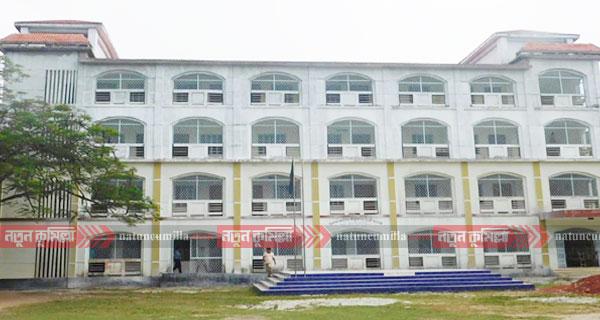 লাকসাম নুরুল আমিন মজুমদার ডিগ্রি কলেজের নতুন ভবন
