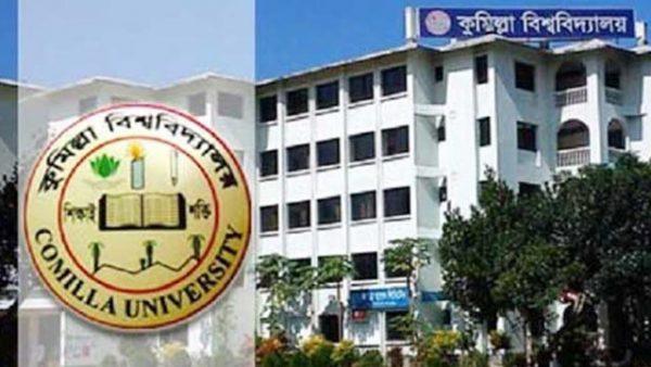 কুমিল্লা বিশ্ববিদ্যালয়ের ভর্তি পরীক্ষায় যা করা যাবে না