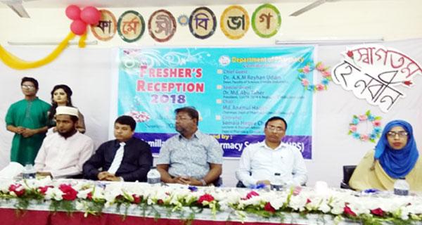 কুমিল্লা বিশ্ববিদ্যালয়ে ফার্মেসী বিভাগে নবীন বরণ অনুষ্ঠিত
