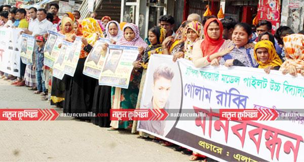 চান্দিনায় স্কুল ছাত্র রাব্বির হত্যাকারীদের ফাঁসির দাবীতে মানববন্ধন