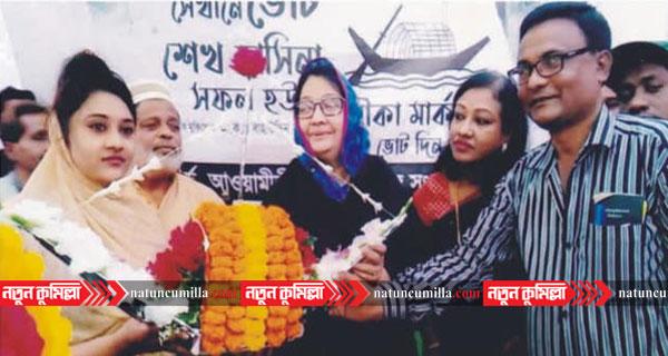 কুমিল্লার উন্নয়ন অব্যাহত রাখতে নৌকায় ভোট দিন: মেহেরুন্নেছা বাহার