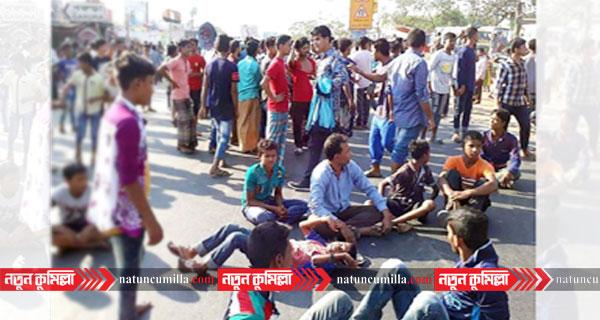 কুমিল্লায় লাশ নিয়ে বিক্ষোভ: মহাসড়ক অবরোধ