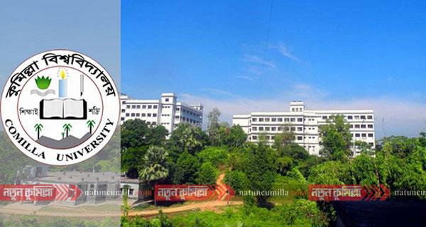 কুমিল্লা বিশ্ববিদ্যালয়ে বাসে হামলার ঘটনায় মামলা
