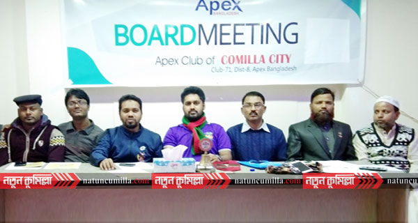 এপেক্স ক্লাব অব কুমিল্লা সিটির বোর্ড মিটিং অনুষ্ঠিত