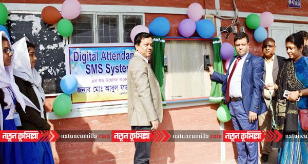 কুমিল্লায় বায়োমেট্রিক পদ্ধতিতে হাজিরা দেবে শিক্ষার্থীরা