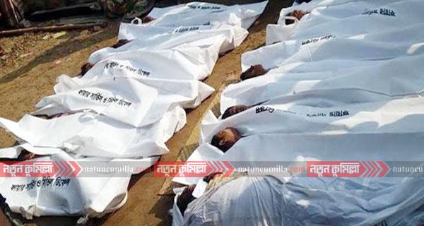 চৌদ্দগ্রামে ১৩ শ্রমিক নিহতের ঘটনায় তদন্ত কমিটি গঠন