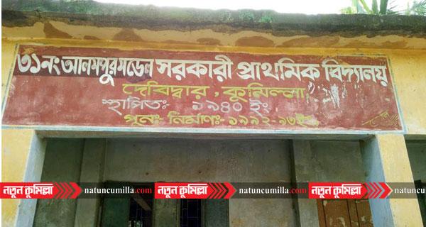 কুমিল্লায় বিনামূল্যের বই টাকা দিয়ে কিনলো শিক্ষার্থীরা!