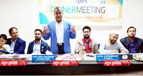 এপেক্স ক্লাব অব কুমিল্লা সিটির ৩১৫তম ডিনার মিটিং অনুষ্ঠিত
