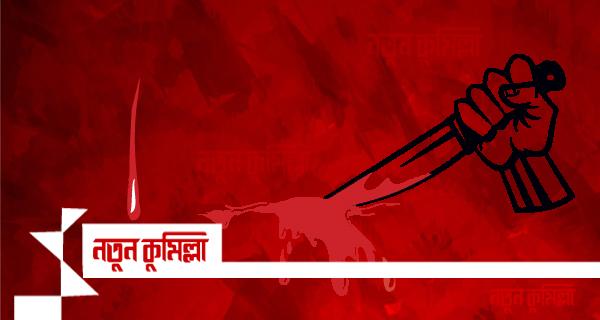 কুমিল্লায় বিরোধের জেরে যুবককে কুপিয়ে হত্যা