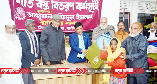 কুমিল্লায় শীতার্তদের মাঝে আঞ্জুমান মফিদুল ইসলামের শীতবস্ত্র বিতরণ