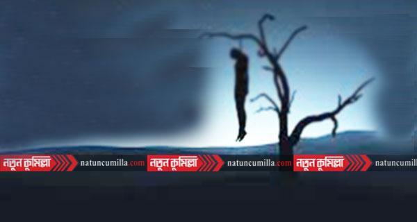 নিখোঁজের একদিন পর কুমিল্লায় স্বামী পরিত্যাক্তার ঝুলন্ত লাশ উদ্ধার