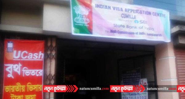 অবশেষে কুমিল্লায় ভারতীয় ভিসা সেন্টার চালু