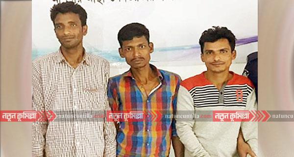 কুমিল্লায় বিশেষ অভিযানে সাজাপ্রাপ্ত আসামিসহ গ্রেফতার তিন