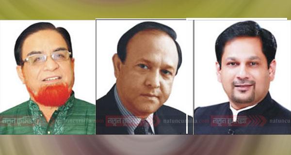 সংসদীয় কমিটিতে স্থান পেয়েছেন কুমিল্লার তিন সংসদ সদস্য