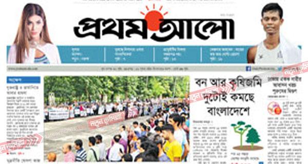 কুমিল্লার আদালতে দৈনিক প্রথম আলোর বিরুদ্ধে মামলা