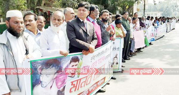 কুমিল্লায় এজাজ হত্যাকারীদের ফাঁসির দাবিতে নগরীতে মানববন্ধন