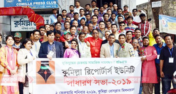 কুমিল্লা রিপোর্টার্স ইউনিটির কমিটি গঠন: মামুন সভাপতি-জাকির সম্পাদক