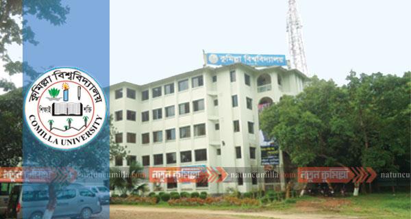স্থগিত কুমিল্লা বিশ্ববিদ্যালয় সাংস্কৃতিক প্রতিযোগিতা