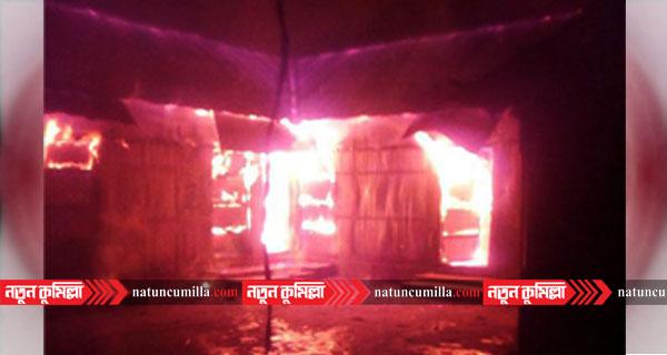 কুমিল্লায় অগ্নিকান্ডে ৩টি ঘর পুড়ে ছাই