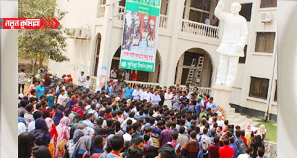 কুবি শিক্ষার্থীদের 'অমানুষের বাচ্চা' বললেন সহকারী প্রক্টর