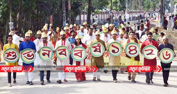 নানা আয়োজনে কুমিল্লা ভিক্টোরিয়া কলেজে বর্ষবরণ উৎসব