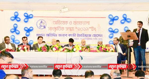 অল ইউরোপ বাংলাদেশ প্রেস ক্লাবের অভিষেক অনুষ্ঠানে নতুন কুমিল্লার সম্পাদক রাসেল