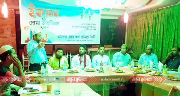 এপেক্স ক্লাব অব কুমিল্লা সিটির ইফতার মাহফিল অনুষ্ঠিত
