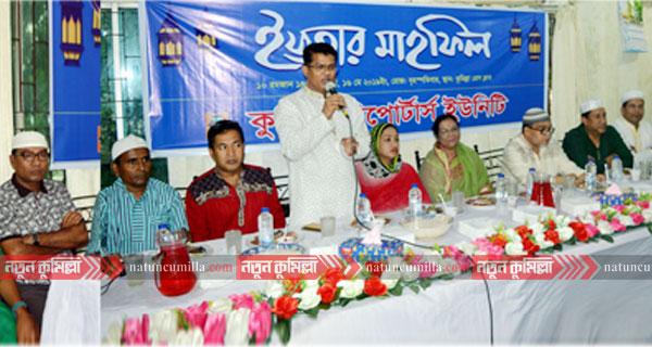 কুমিল্লা রিপোর্টার্স ইউনিটির ইফতার মাহফিল অনুষ্ঠিত