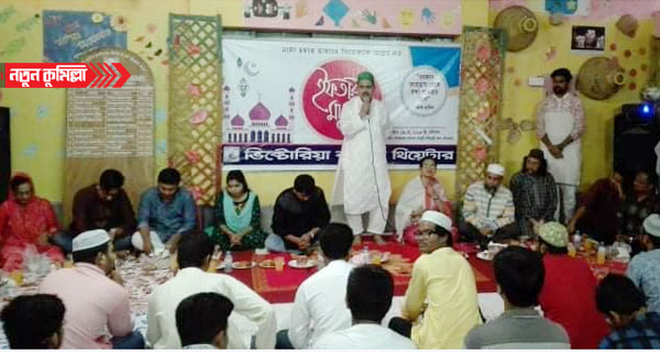 কুমিল্লা ভিক্টোরিয়া কলেজ থিয়েটারের ইফতার মাহফিল