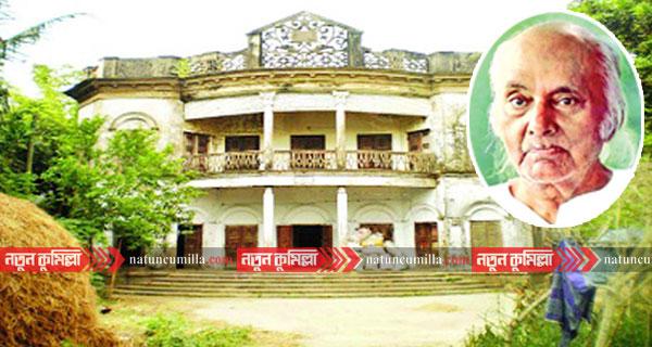 কুমিল্লার দৌলতপুরে হারিয়ে যাচ্ছে নজরুল-নার্গিসের স্মৃতি